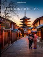 英語で日本を案内しよう 電子書籍